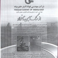 مهندسی فولاد گستر خاورمیانه
