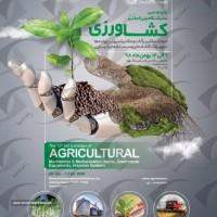خرید کتاب پانزدهمین نمایشگاه بین المللی کشاورزی، ماشین آلات، نهادهها و مکانیزاسیون مشهد 98