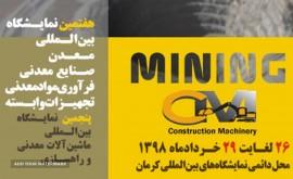 نمایشگاه بین المللی معدن، صنایع معدنی، فرآوری صنایع معدنی و تجهیزات وابسته کرمان 98